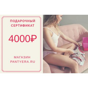Женские трусы Сертификат на 4000 руб.
